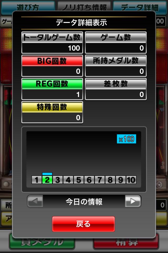 Screenshot スーパーハナハナ-30 for MDN