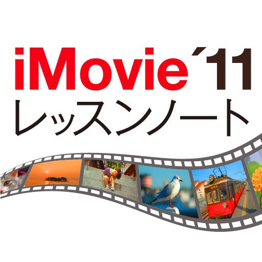 iMovie '11 レッスンノート